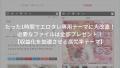 「Luxeritas」をエロタレ仕様に大改造!高パフォーマンスのサイトデザイン完全再現マニュアル【エロタレスト攻略】