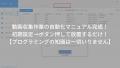 プログラミング不要で動画自動収集システムを作る方法【エロタレスト攻略】